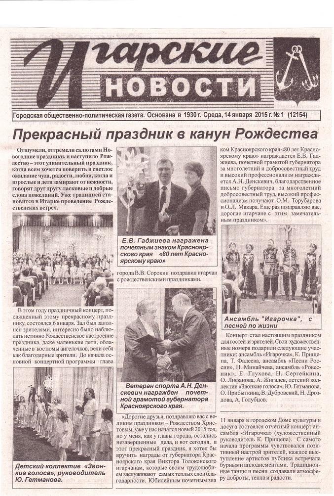 14.01.2015 Награждение Гаджиевой Е.В.